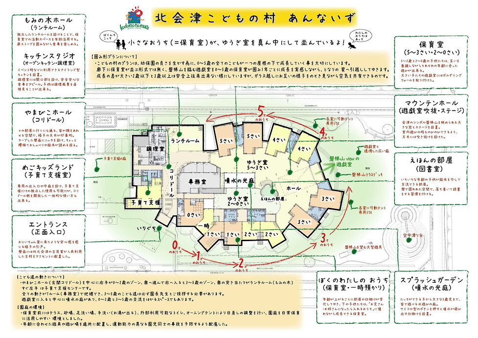 北会津案内図②.jpg