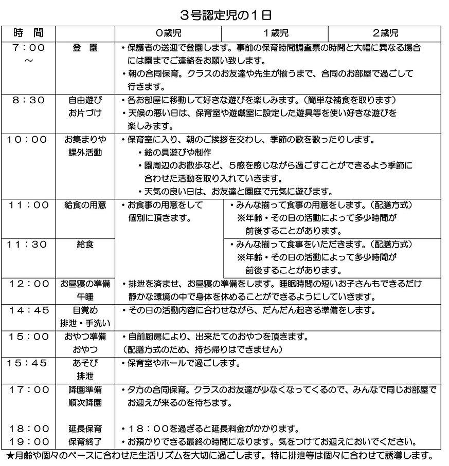 北会津一日3号.jpg