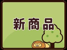「ゆるいキャラ図鑑」の新商品が続々登場!