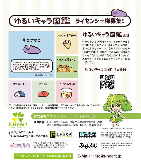ゆるいキャラ図鑑HP.jpg