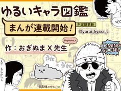 「ゆるいキャラ図鑑」四コマ漫画連載開始!