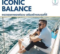 Thrive-iconic-balance-ตรวจสุขภาพ.png