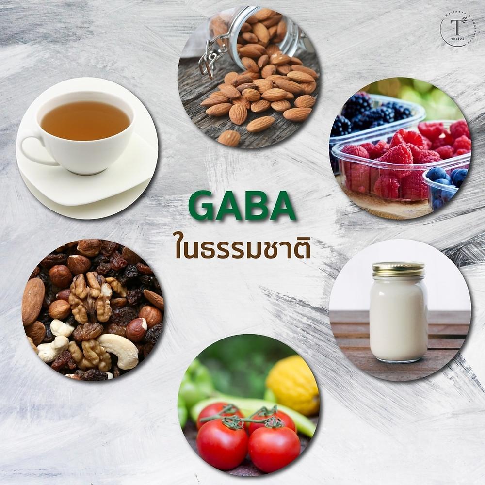 GABA ในธรรมชาติ