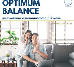 Thrive-Optimum-balance-ตรวจสุขภาพ.png