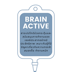 Brain Active - Booster IV Drip