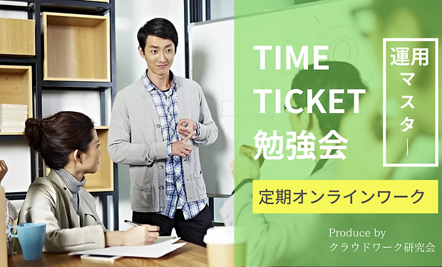 TIME TICKET 勉強会.png