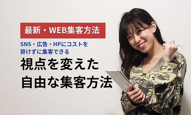 最新・WEB集客方法.jpg