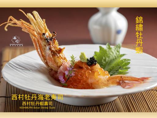 NISHIMURA Botan Shrimp Sushi