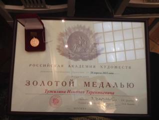 Золотая медаль Академии