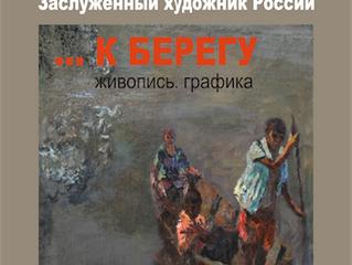 Выставка Н. Тужилина