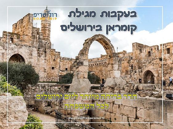 בעקבות מגילת קומראן בירושלים