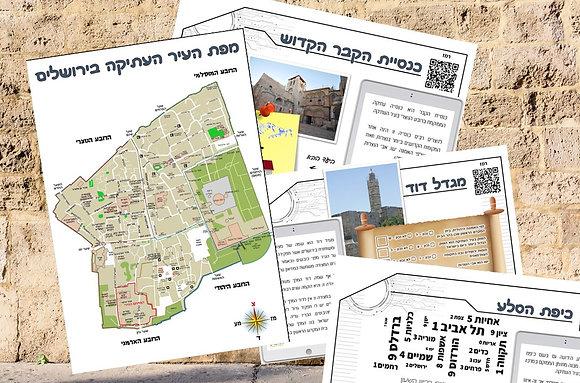 בעקבות מגילת קומראן בירושלים - חדר בריחה מודפס