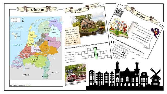בעקבות המכשף הנורא בהולנד - חדר בריחה מודפס