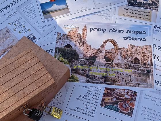 בעקבות מגילת קומראן בירושלים - הערכה המלאה