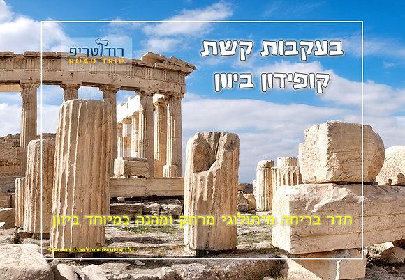 בעקבות קשת קופידון ביוון
