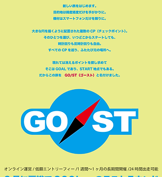 GOSTポスター.png