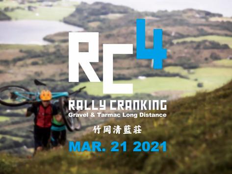 【冬・RC4】開催日決定・開催概要