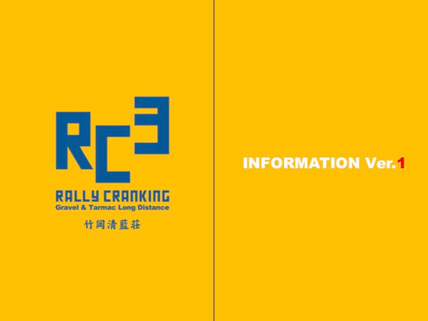 【RC 3rd】参加者用インフォメーション送付