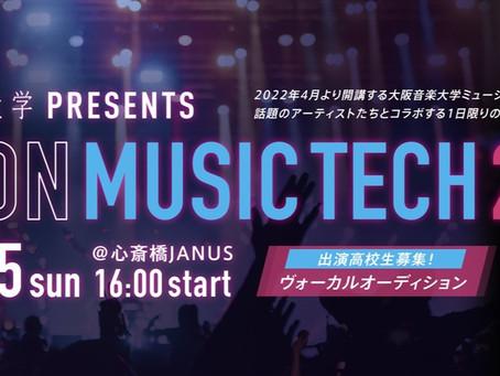 大阪音楽大学主催ライブイベント【DAION MUSIC TECH 2021】evening cinema・cinnamons出演決定!!!