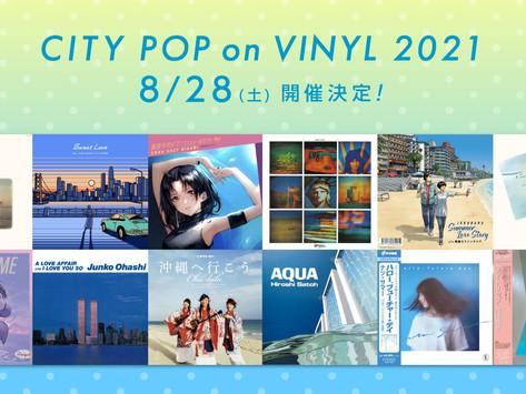 アナログレコードの祭典《CITY POP on VINYL 2021》にて7インチレコード発売中💿