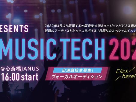 【ライブ出演情報】大阪音楽大学主催ライブイベント「DAION MUSIC TECH 2021」出演決定🎤