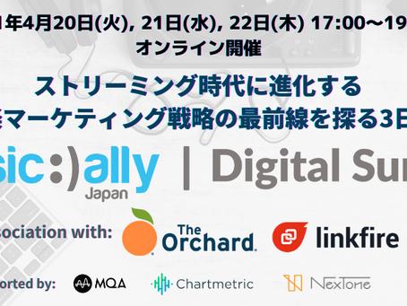 music:) ally Japan | Digital Summit 2021 DAY3にてGridge Inc.代表取締役 籔井の登壇決定!