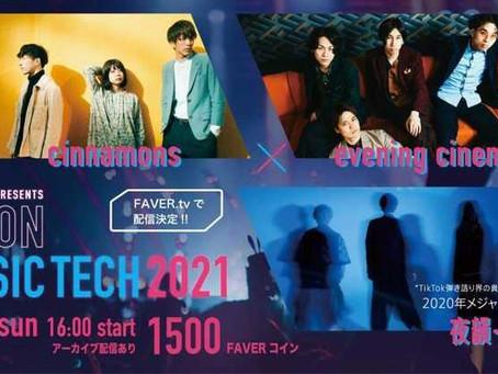 【LIVE配信決定!】7/25大阪音楽大学主催DAION MUSIC TECH 2021
