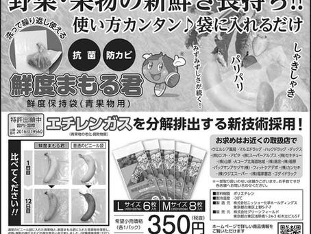 読売新聞朝刊に広告が掲載されました