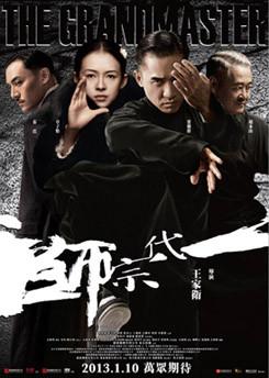 The_Grandmaster_poster.jpg