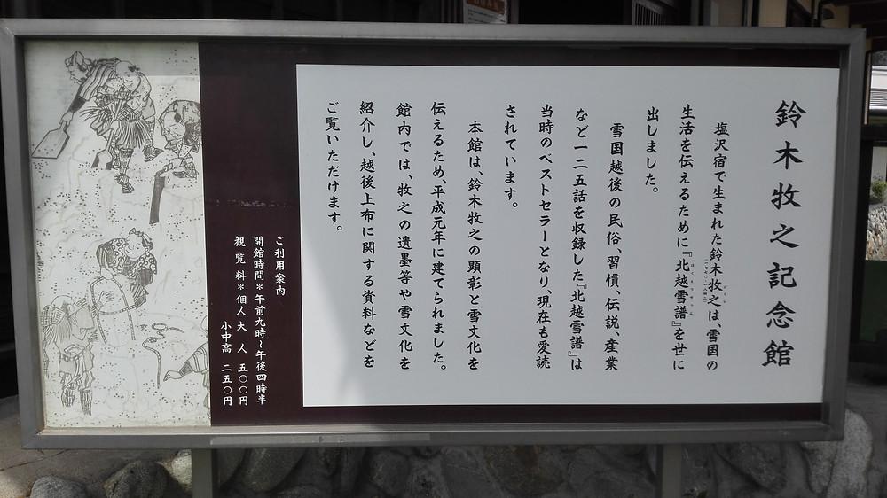 Suzuki Bokushi Memorial Museum