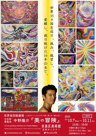 【開催決定】世界巡回絵画展「美の冒険」@目黒区美術館