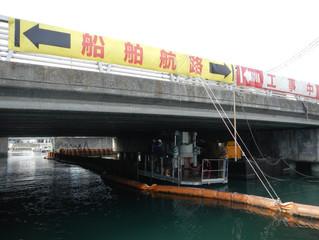 築島橋補修工事