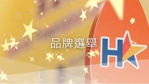 【香港品牌發展局】評審結果 - 冠珍醬園