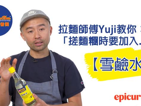 【4種Level煮拉麵🍜】