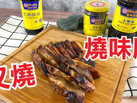 【自製燒味版叉燒】