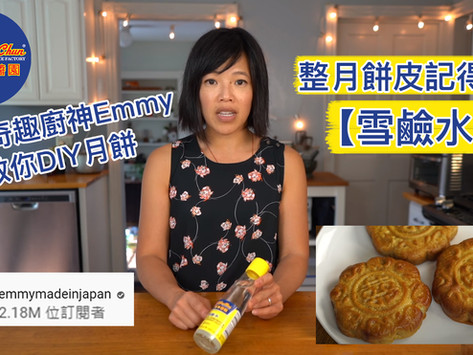 【美國奇趣廚神Emmy教你DIY蛋黃白蓮蓉月餅】