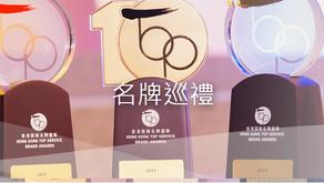 【香港品牌發展局】品牌介紹 - 冠珍醬園