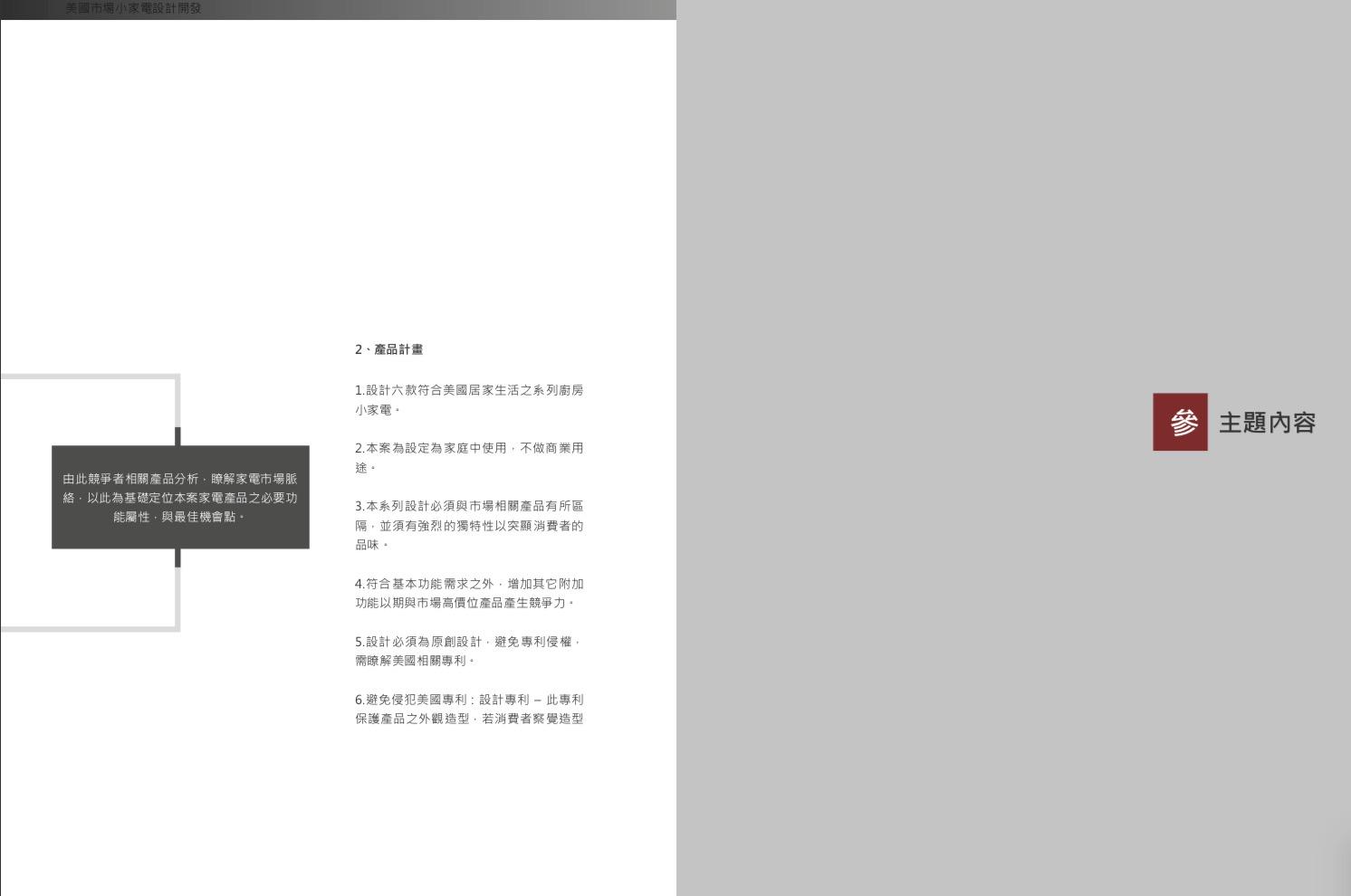 設計規範定義