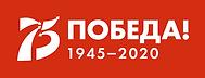Лого 75 Победе.png