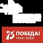 Логотипы_-75-Победе_РДНК-2.png