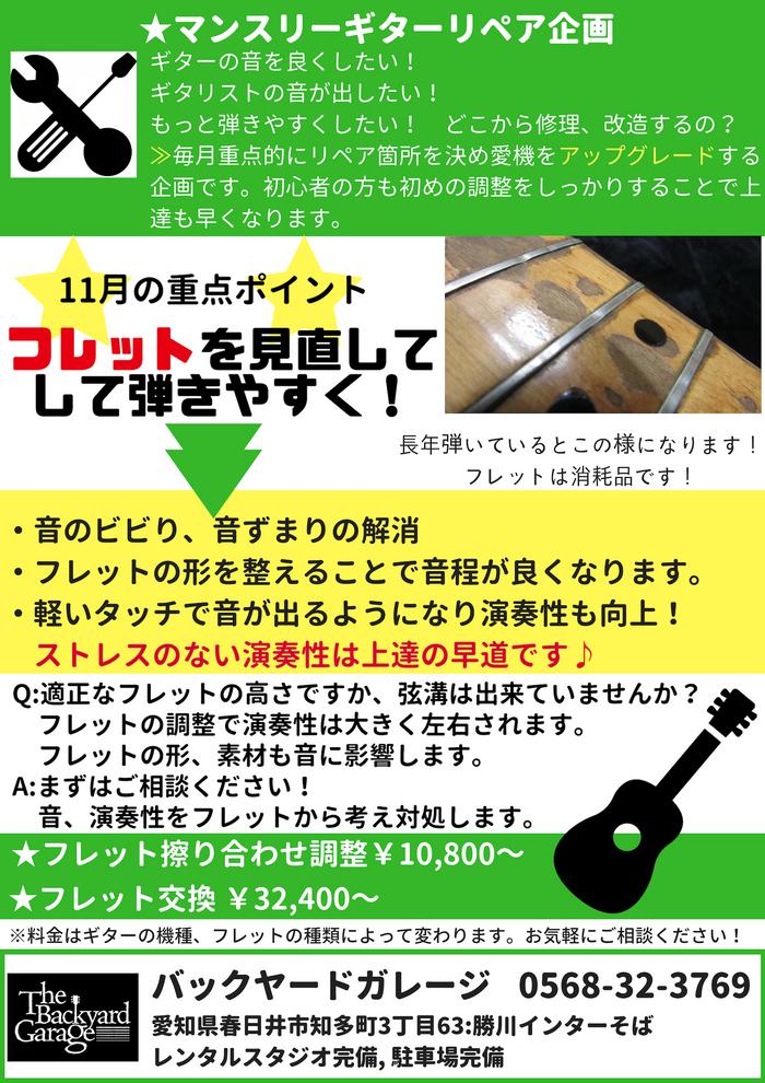 マンスリーギターリペア企画:11月は【フレット】