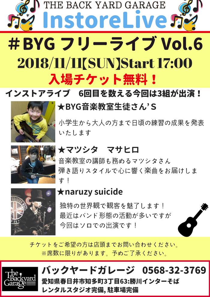 11/11(日)  #BYGフリーライブVol.6