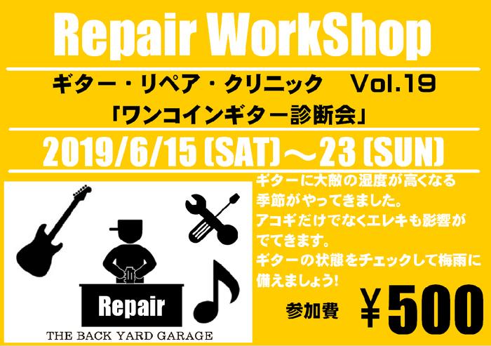 6/15(土)~6/23(日)ワンコインギター診断会