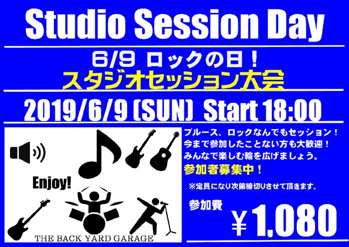 6/9(日)ロックの日!スタジオセッション大会