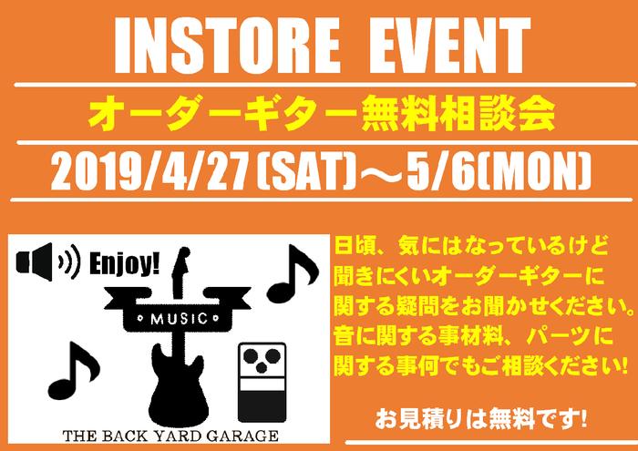GW期間【オーダーギター無料相談会】開催!