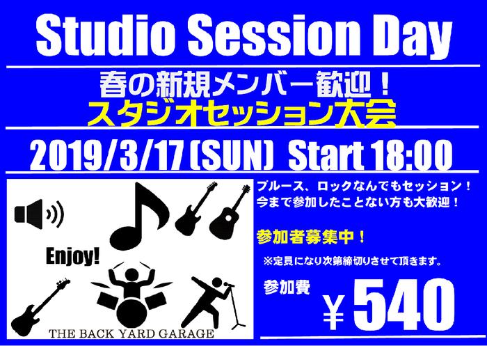 3/17(日)【春の新規メンバー大歓迎!スタジオセッション大会】