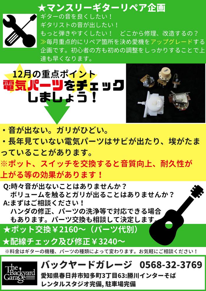 マンスリーギターリペア企画:12月は【電気系パーツ】