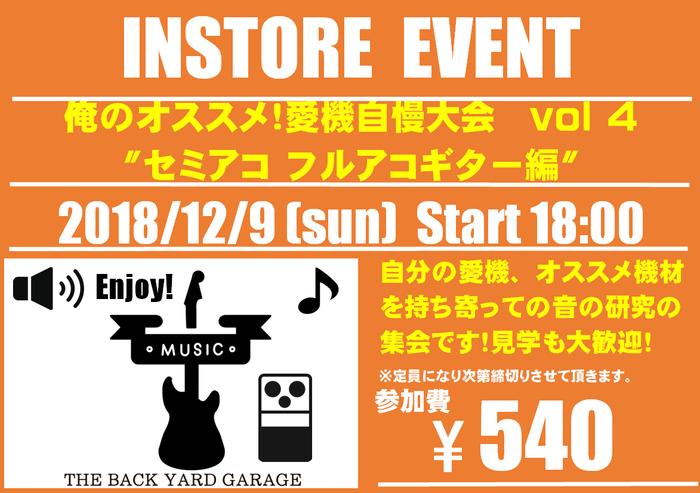 12/9(日)俺のオススメ!愛機自慢大会!Vol. 4 セミアコ フルアコギター編