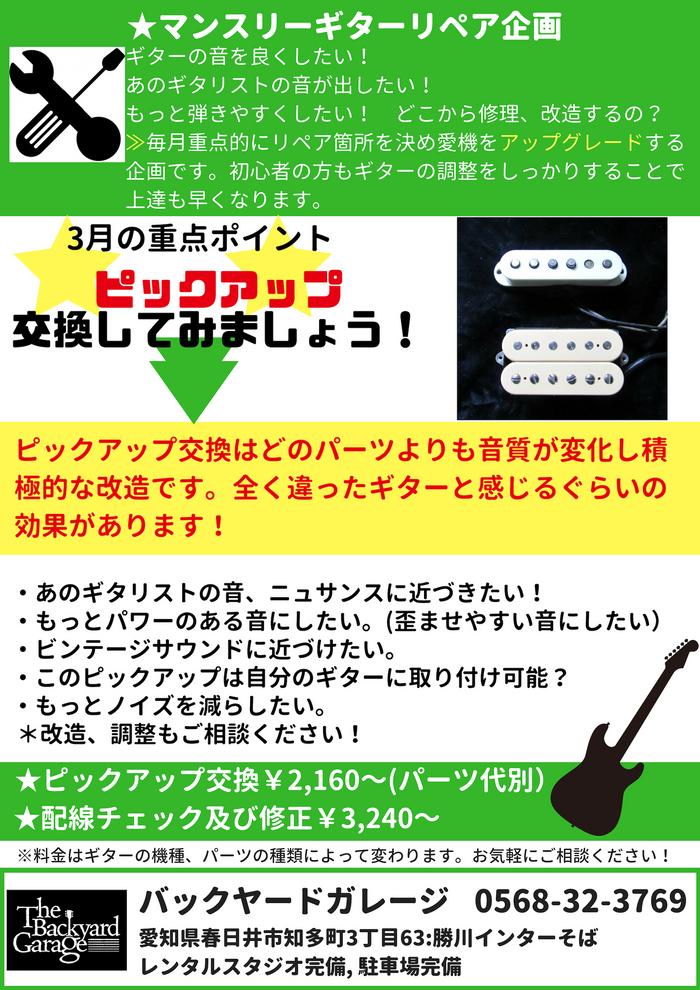 マンスリーギターリペア企画:3月は【ピックアップを交換してみよう!】