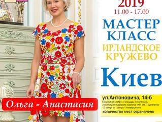 КИЕВ. Мой авторский мастер-класс.